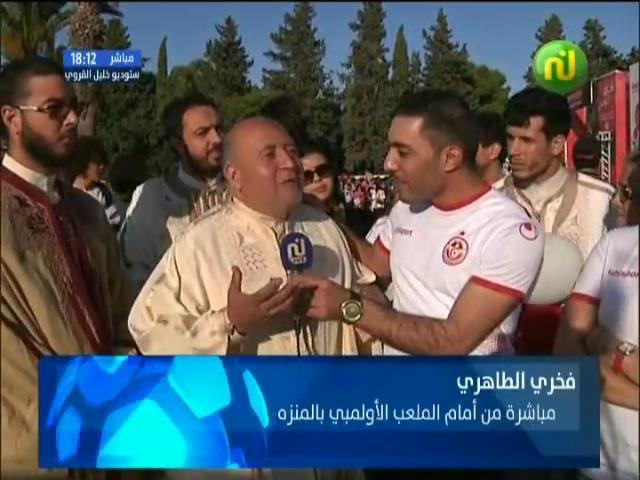 اجواء الجماهير التونسية بالحي الرياضي بالمنزه قبل انطلاق مباراة تونس وانقلترا