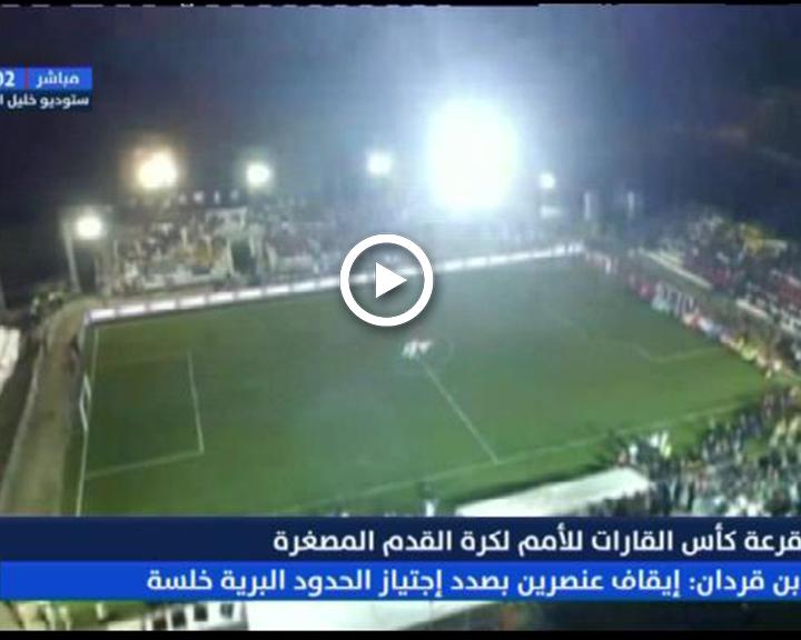 قرعة كاس القارات لكرة القدم المصغرة