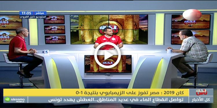 ناس الكان ليوم السبت 22 جوان 2019 - قناة نسمة