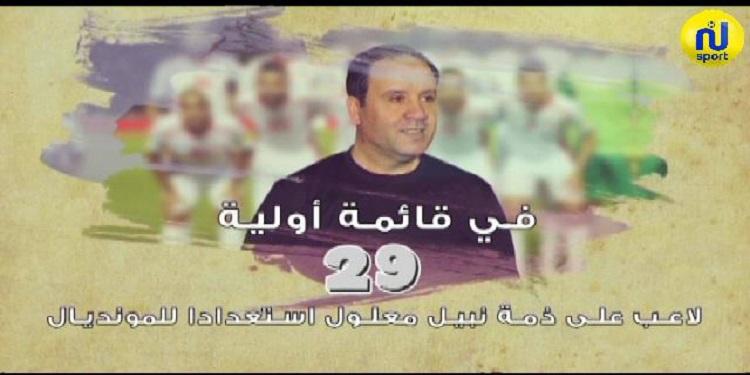 القائمة الأولية للمنتخب التونسي التي أعلن عنها نبيل معلول