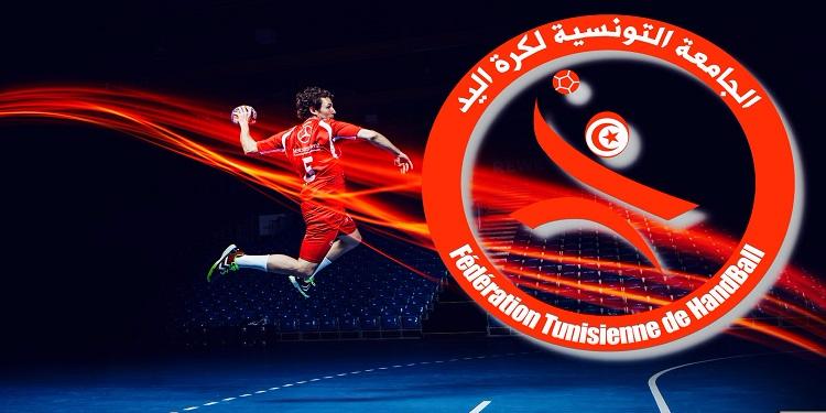 كرة اليد: تعيينات حكام الدور النهائي لكأس تونس أكابر وكبريات