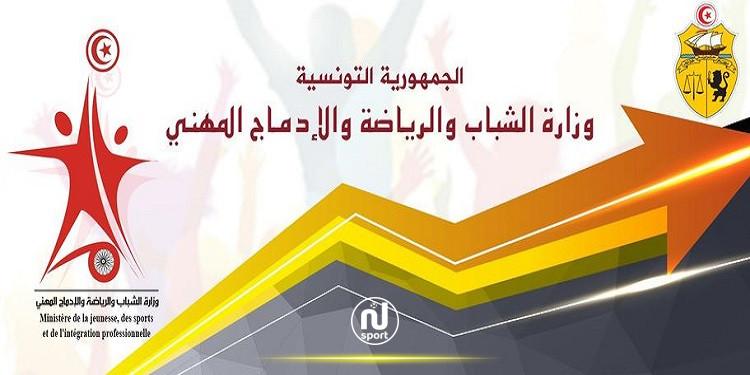 وزارة الرياضة تدعو الجامعات إلى تأجل الجلسات الانتخابية