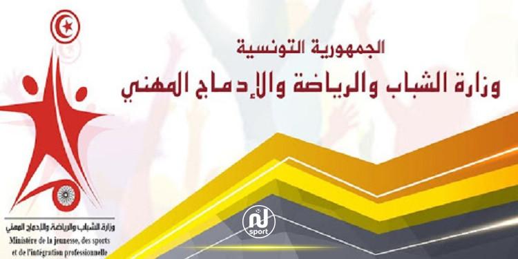وزارة الرياضة تدعو الجامعات إلى عقد جلساتها الانتخابية