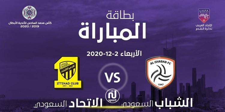 كأس محمد السادس: الشباب يلاقي اليوم الاتحاد في ذهاب نصف النهائي