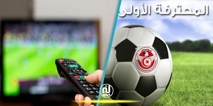 الرابطة الأولى: برنامج النقل التلفزي لمواجهات اليوم من الجولة التاسعة