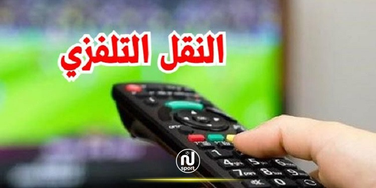 أبطال إفريقيا: النقل التلفزي لمواجهة الترجي الرياضي والزمالك المصري