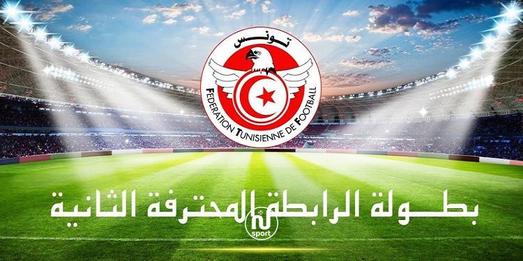 جامعة كرة القدم تكشف عن موعد انطلاق بطولة الرابطة الثانية