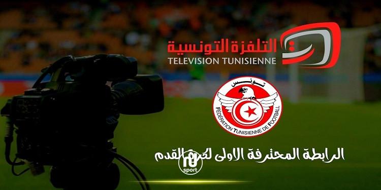 برنامج النقل التلفزي لمباريات الجولة التاسعة من الرابطة الأولى