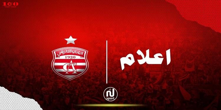 النادي الافريقي يحذر من استغلال شعار الفريق دون ترخيص مسبق