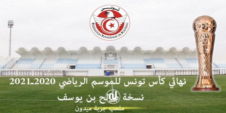 برنامج النقل التلفزي لمباريات الدور التمهيدي الاول لكأس تونس