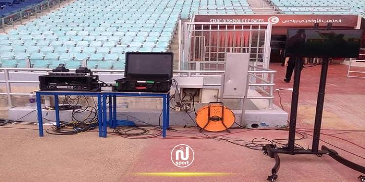 اختبار تقنية الفيديو ال'' var '' قبل مباراة الترجي الرياضي والأهلي المصري