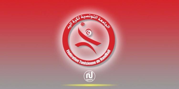 جامعة كرة اليد تؤجل الجلسة العامة الانتخابية
