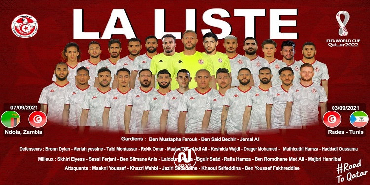 المنتخب التونسي يشرع غدا في تحضيراته لمباراتي غينيا الاستوائية وزمبيا