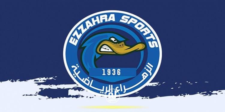 البطولة العربية للأندية لكرة السلة: الزهراء الرياضية في المجموعة الثانية