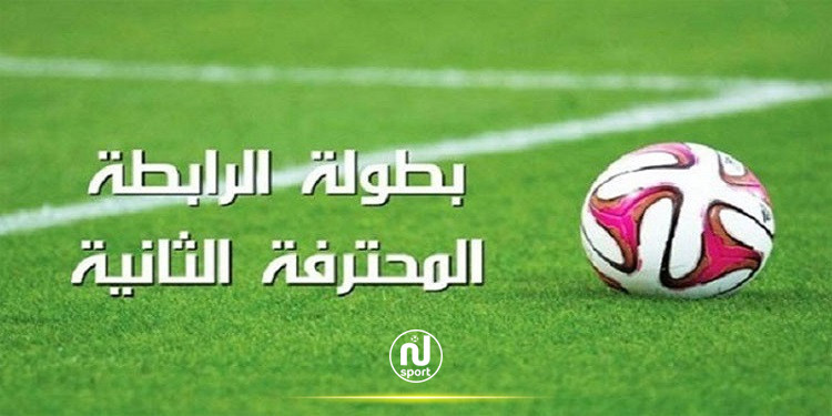 الرابطة 2: تعيينات المقابلات الفاصلة لتحديد الفريق المشارك في البطولة