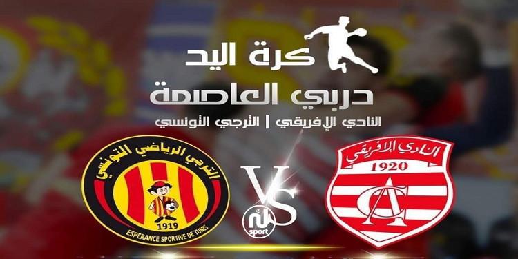 كأس تونس كرة اليد: النادي الافريقي يواجه اليوم الترجي الرياضي