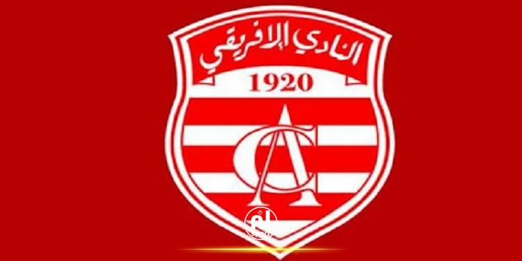 كرة اليد: النادي الإفريقي يشارك في البطولة العربية