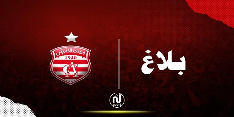 النادي الافريقي يستنكر عدم بث مباراته أمام مستقبل الرجيش على الوطنية