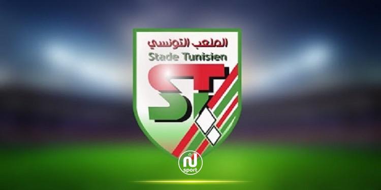 الملعب التونسي: تعيينات جديدة صلب الهيئة المديرة