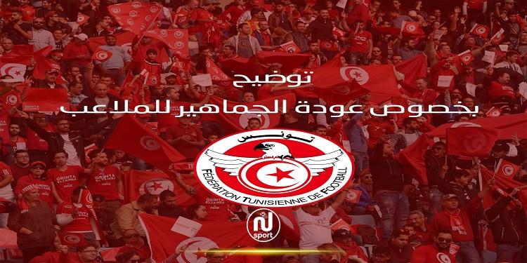 جامعة كرة القدم تصدر بلاغا بخصوص عودة الجماهير للملاعب