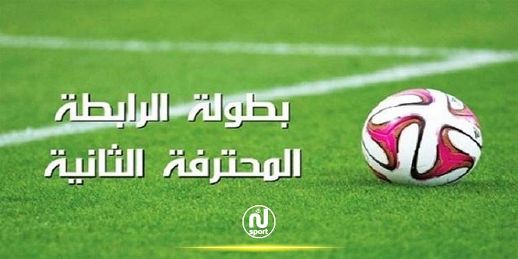 الرابطة 2: الملعب التونسي وأولمبيك مدنين يبحثان عن التدارك