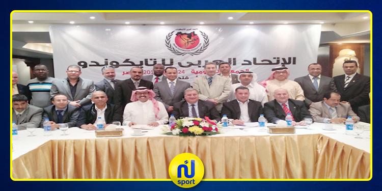 الجمعية العمومية للاتحاد العربي للتايكوندو تقرر تغيير مقرها الى الرباط