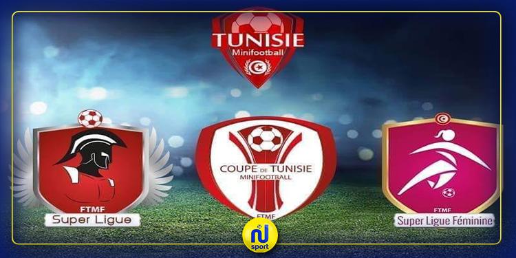 رسميا: الجامعة التونسية لكرة القدم المصغرة تُقرر إيقاف نشاطها