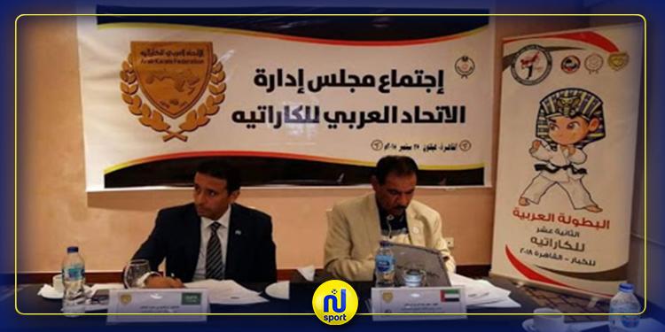 الاتحاد العربي للكاراتي ينظم دورة تدريبية ''عن بعد'' لفائدة 500 مدرب