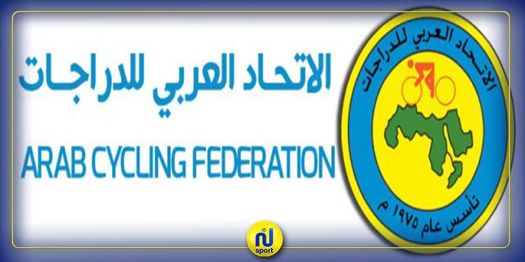 اجتماع للمكتب التنفيذي للاتحاد العربي للدراجات لتدارس مصير المسابقات