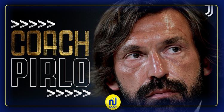 رسميا: بيرلو مدربا جديدا لنادي يوفنتوس خلفا لماوريتسيو ساري