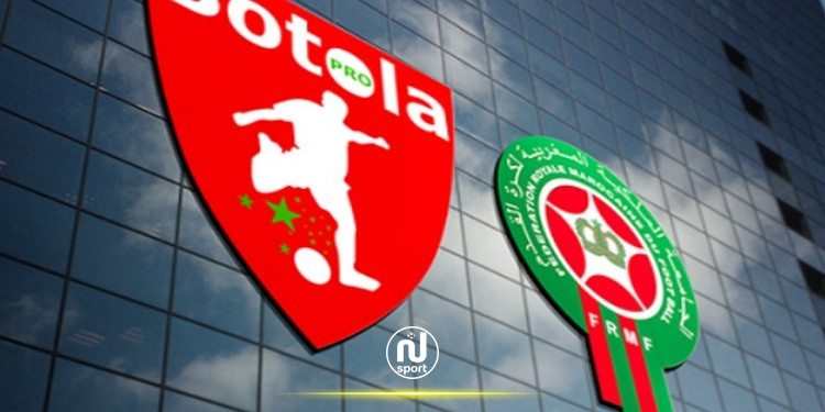 الجامعة المغربية لكرة القدم تكشف عن موعد إنطلاق البطولة