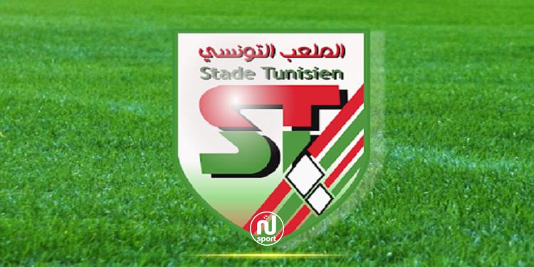 الرابطة 1: الملعب التونسي يكشف عن قائمة المدعوين لمواجهة الأولمبي الباجي