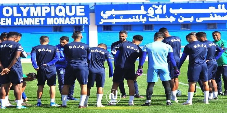 كأس الكاف: الرجاء البيضاوي يجري حصة تدريبية بملعب بن جنات بالمنسيتر