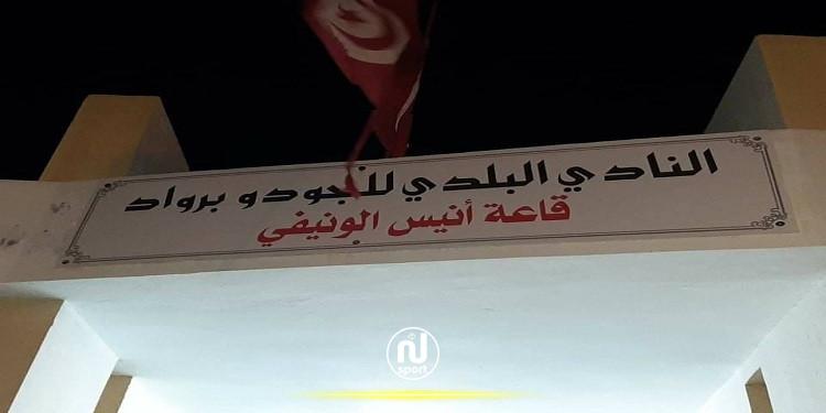 الجامعة التونسية للجيدو تتعهد بتجهيز قاعة انيس الونيفي