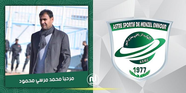 الرابطة 2: كوكب منزل نور يعلن تعاقده مع المدرب 'محمد مرسي محمود'