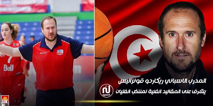 كرة السلة: الاسباني قونزاليس مدربا للمنتخب الوطني للسيدات